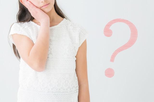 女の子の疑問