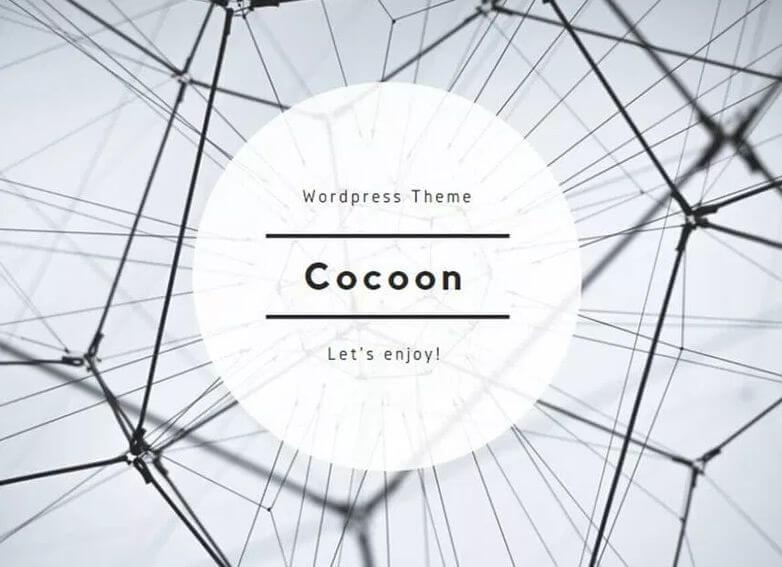 Cocoon|無料で超高機能の神テーマ