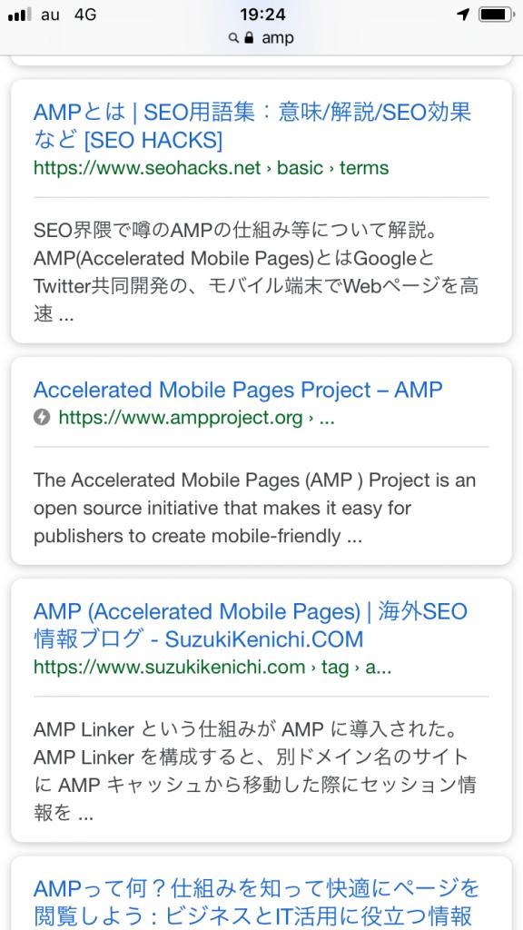 AMPの検索結果