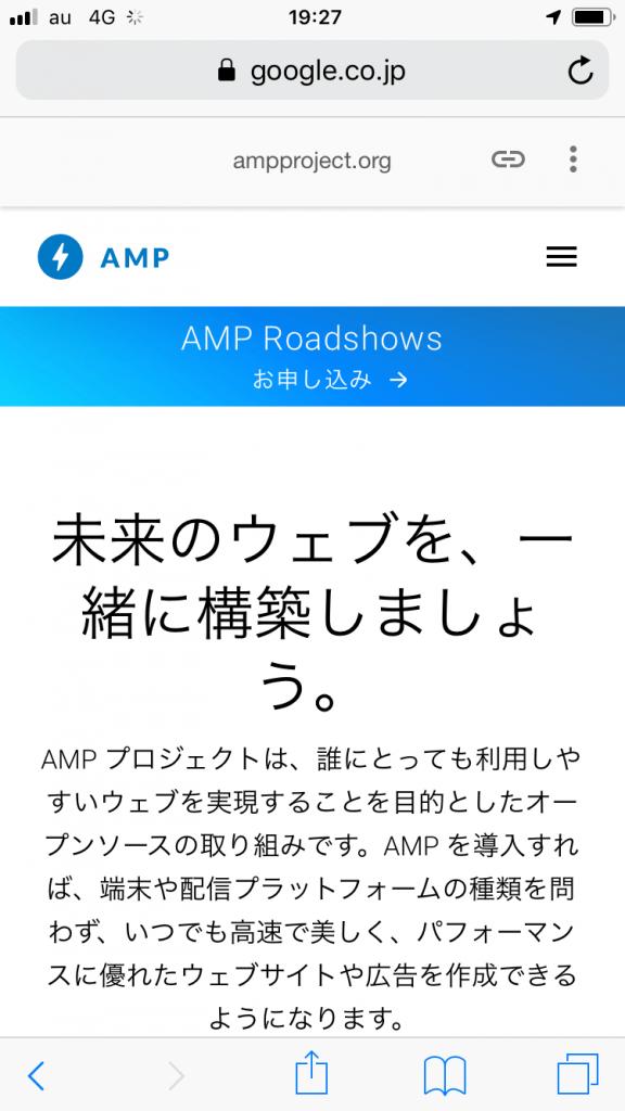 AMPプロジェクトページ