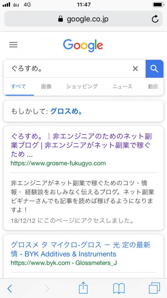 検索結果1